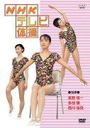 NHKテレビ体操