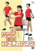 NHK#健康ストレッチング