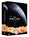 NHKスペシャル 地球大進化 46億年・人類への旅1 DVD-BOX〈3枚組〉