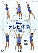 NHKテレビ体操 1週間