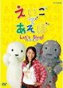 えいごであそぼ Let's Sing! 2006-2007