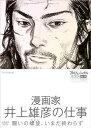 漫画家 井上雄彦の仕事 プロフェッショナル 仕事の流儀