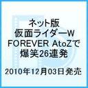 【送料無料】ネット版 仮面ライダーダブル FOREVER AtoZで爆笑26連発