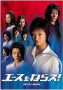 エースをねらえ!<TVドラマ版>DVD-BOX