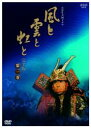 NHK大河ドラマ 風と雲と虹と 完全版 第壱集
