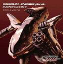TVアニメ「キスダムーENGAGE planetー」オリジナルサウンドトラック