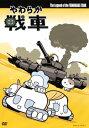 やわらか戦車 The Legend of the Yawaraka Tank