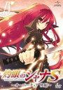 【送料無料】灼眼のシャナS 4
