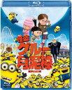 怪盗グルーの月泥棒【Blu-ray】