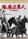 黒澤明DVDコレクション::隠し砦の三悪人