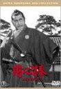 黒澤明DVDコレクション::用心棒
