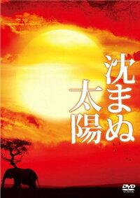 沈まぬ太陽 スペシャル・エディション