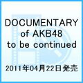 DOCUMENTARY of AKB48 to be continued 10ǯ�塢���������Ϻ��μ�ʬ�˲���פ��Τ��?? ���ڥ���롦���ǥ������