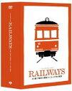 RAILWAYS【レイルウェイズ】 【初回生産限定】