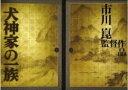 犬神家の一族 完全版 2006&1976[3枚組]初回限定生産 [ 石坂浩二 ]