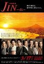 JIN-仁- DVD-BOX