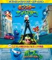 モンスターVSエイリアン & ボブのびっくりバースデー【Blu-rayDisc Video】