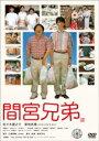 間宮兄弟 スペシャル・エディション[2枚組]初回限定生産