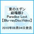東のエデン 劇場版2 Paradise Lost プレミアム・エディション 【Blu-rayDisc Video】