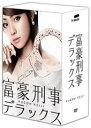 富豪刑事デラックス DVD-BOX [ 深田恭子 ]