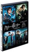 【DVD】「ハリー・ポッター 第1章〜第4章 お買い得パック〈初回限定生産・4枚組〉」
