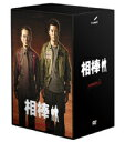 相棒 season 2 DVDーBOX 1[5枚組]