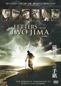 硫黄島からの手紙 DVD