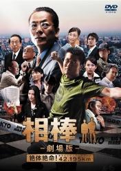 【ストーリー】 あなたは、特命係最大の事件の目撃者となる。謎の連続殺人事件が発生。その現場には、不可解な記号が残されていた。警察組織を嘲笑うかのような、犯人からの予測不能な連続爆破予告。右京の推理と薫の行動力で犯人の狙いが「東京ビッグシティマラソン」だと判明したが、仕掛けられた罠は右京の推理を上回る巧妙さだった。右京たちは3万人のランナーと15万人の観客を救えるのか?そして、犯人の真の狙いは? 【解説】 2008年上半期No.1!史上空前の「相棒」ブームを巻き起こした、人気TV刑事ドラマを映画化した驚異の大ヒット作!!