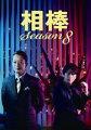 相棒 season 8 DVD-BOX 1