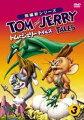 トムとジェリー テイルズ Vol.3【3枚3,240円 6/15(火)まで】