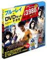 TEKKEN -鉄拳-DVD&ブルーレイセット 【初回生産限定】