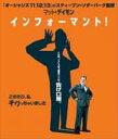インフォーマント!【Blu-ray Disc Video】