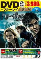 ハリー・ポッターと死の秘宝 PART1 DVD&ブルーレイ セット (3枚組)