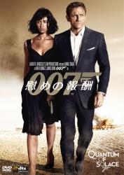 007/慰めの報酬 <2枚組特別編>