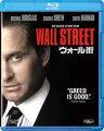ウォール街【Blu-ray】