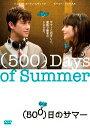 気になっていた映画『(500)日のサマー』を観ました