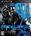 マインドジャック PS3版