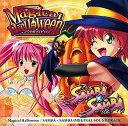 マジカルハロウィン/サンバアンドサンバ ORIGINAL SOUNDTRACK (ゲーム ミュージック)