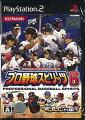 プロ野球スピリッツ6の画像