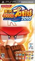 実況パワフルプロ野球2010 PSP版