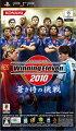 ワールドサッカー ウイニングイレブン 2010 蒼き侍の挑戦 【PSP】