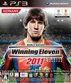 【数量限定特価】ワールドサッカーウイニングイレブン2011 PS3版
