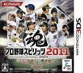 プロ野球スピリッツ2011 3DS版