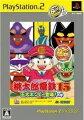 桃太郎電鉄15 PLAYSTATION2 THE BESTの画像