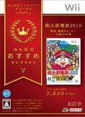 桃太郎電鉄2010 戦国・維新のヒーロー大集合!の巻