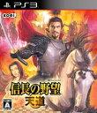 信長の野望 天道 PS3版