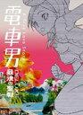 電車男DELUXE~最後の聖戦~