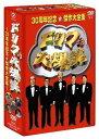 ドリフ大爆笑 30周年記念傑作大全集 DVDーBOX[3枚組]