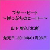 ブザー・ビート〜崖っぷちのヒーロー〜 DVD-BOX [ 山下智久 ]