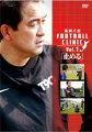 風間八宏 FOOTBALL CLINIC Vol.1